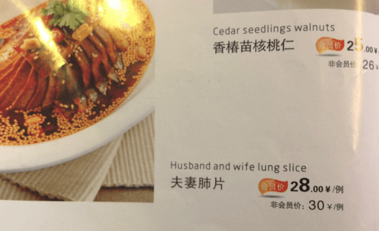 """Popular Chinese Dish That Translates to """"Husband & Wife Lung Slices"""""""